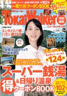 『東海ウォーカー スーパー銭湯&日帰り温泉』'19.12