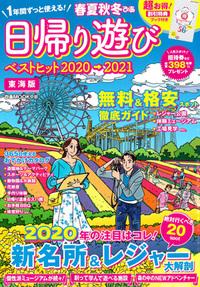 『ぴあ 日帰り遊び '20→'21 東海版』'19.12