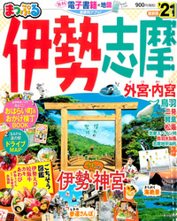 『まっぷる 伊勢志摩  '21』'20.3