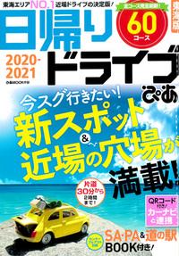 『日帰りドライブぴあ 東海版 '20-'21』'20.3
