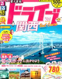『るるぶドライブ関西ベストコース '21』'20.3