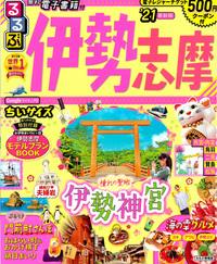 『るるぶ伊勢志摩 '21』'20.4