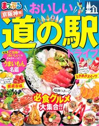 『まっぷる 京阪神発 おいしい道の駅ドライブ』'20.6
