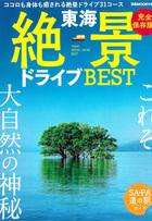 『ぴあ 東海絶景ドライブBEST』'20.9