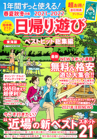 『ぴあ 日帰り遊び '21→'22 東海版』'20.12