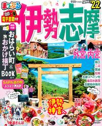 『まっぷる 伊勢志摩  '22』'21.3