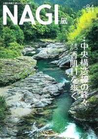 『NAGI 2021年 春号』'21.3
