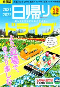 『日帰りドライブぴあ 東海版 '21-'22』'21.3