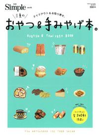 別冊 Simple『おやつ&手みやげ本。』'21.3