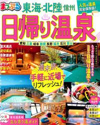 『まっぷる 日帰り温泉 東海・北陸 信州』'21.5