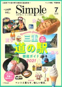 『Simple 2021年7月号』