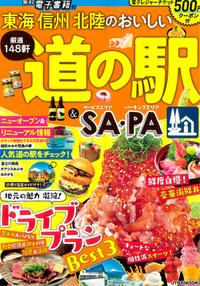 『東海信州北陸のおいしい道の駅&SA・PA』'21.7