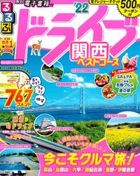 『るるぶドライブ関西ベストコース '22』'21.7