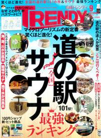 『日経トレンディ 2021年9月号』